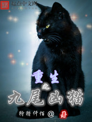 重生之九尾凶猫